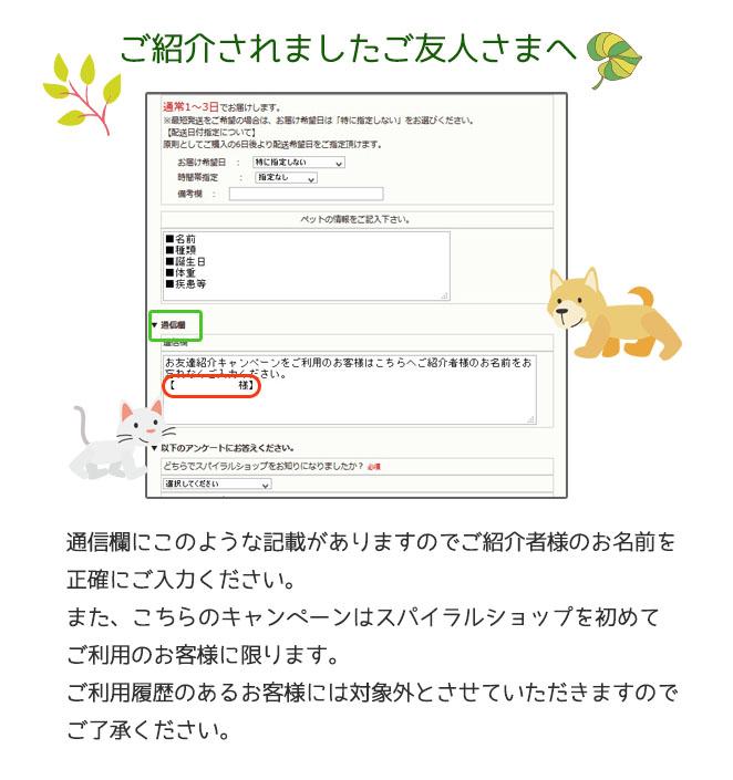 お友達紹介ページ3